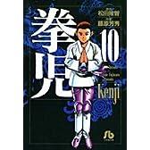 拳児 (10) (小学館文庫)
