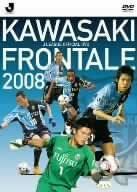 川崎フロンターレ 2008 [DVD]