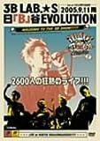 日「B」谷EVOLUTION Live at 日比谷野外音楽堂 【2005.9.11雨】 [DVD]