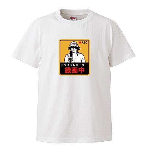 Tシャツ メンズ 半袖 オリジナル あおり運転 宮崎 喜本 危険 高速 車 ダメ 絶対 おもしろ デザイン ユニセックス 男女共用 プリントTシャツ (XS, ホワイト)