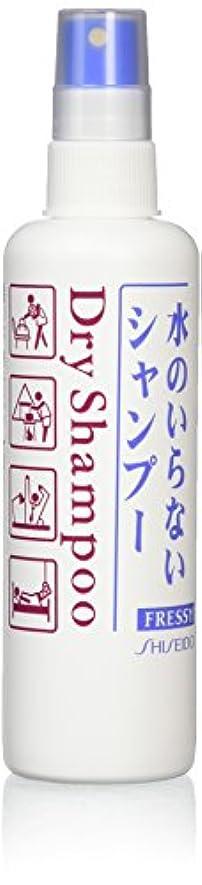 感覚ツーリストステレオ資生堂 フレッシィ ドライシャンプー スプレータイプ 150ml