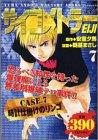 サイコメトラーEiji 7 (プラチナコミックス)