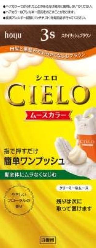 カフェ核コールシエロ ムースカラー 3S スタイリッシュブラウン × 3個セット
