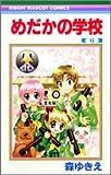 めだかの学校 6 (りぼんマスコットコミックス) [コミック] / 森 ゆきえ (著); 集英社 (刊)