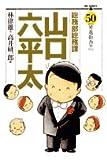 総務部総務課山口六平太 第50巻 (ビッグコミックス)