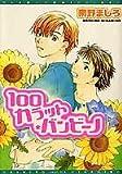 100カラット・バンビーノ (ディアプラス・コミックス)