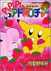 ポケットモンスターpipipi・アドベンチャー 3 (フラワーコミックススペシャル)