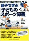 親子で学ぶ「子どものスポーツ障害」―イラスト詳説 予防と治療 画像