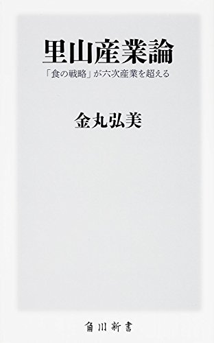 里山産業論 「食の戦略」が六次産業を超える (角川新書)の詳細を見る