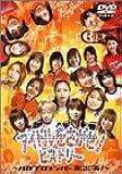 アイドルをさがせ! ヒストリー ~ハロプロメンバー総出演!~ [DVD]