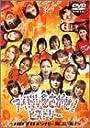 アイドルをさがせ! ヒストリー ~ハロプロメンバー総出演!~ DVD