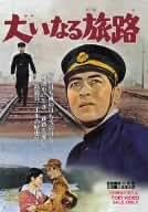 大いなる旅路 [DVD]