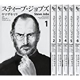 スティーブ ジョブズ コミック 全6巻 全巻 セット