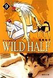 WILD HALF (9) (集英社文庫)
