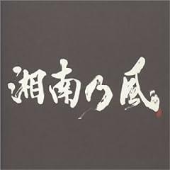 湘南乃風「晴伝説」のジャケット画像