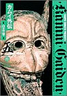 カムイ外伝 (5) (小学館叢書)