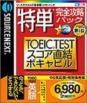 特単完全攻略パック TOEIC TESTスコア直結ボキャビル やる気応援・特別価格版