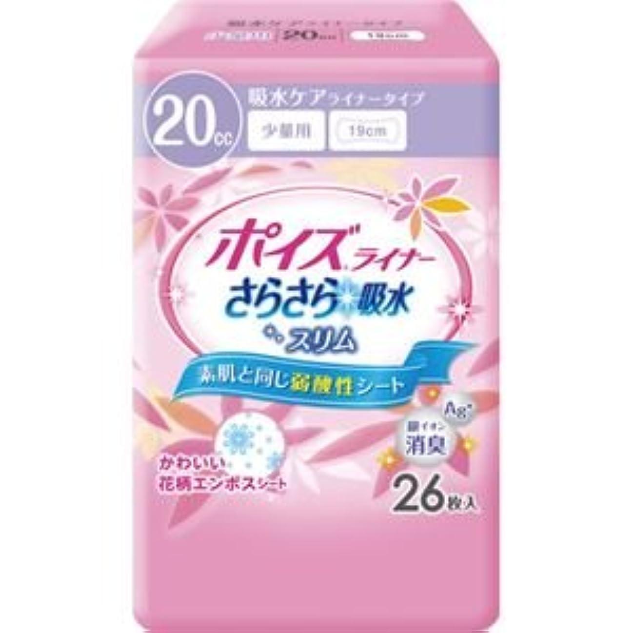 挨拶する引き金ドキドキ日本製紙クレシア ポイズライナーさらさら吸水スリム少量18P