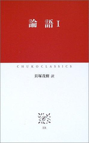 論語〈1〉 (中公クラシックス)の詳細を見る