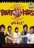 ビートキッズ[DVD]