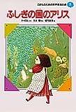 ふしぎの国のアリス (こどものための世界童話の森)
