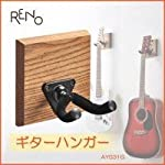 【RENO ギターハンガー AYS31G】