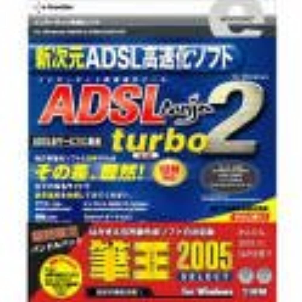 おしゃれじゃないガイドライン赤外線eプライスシリーズ ADSL Ninja turbo 2 + 筆王 2005[SELECT]