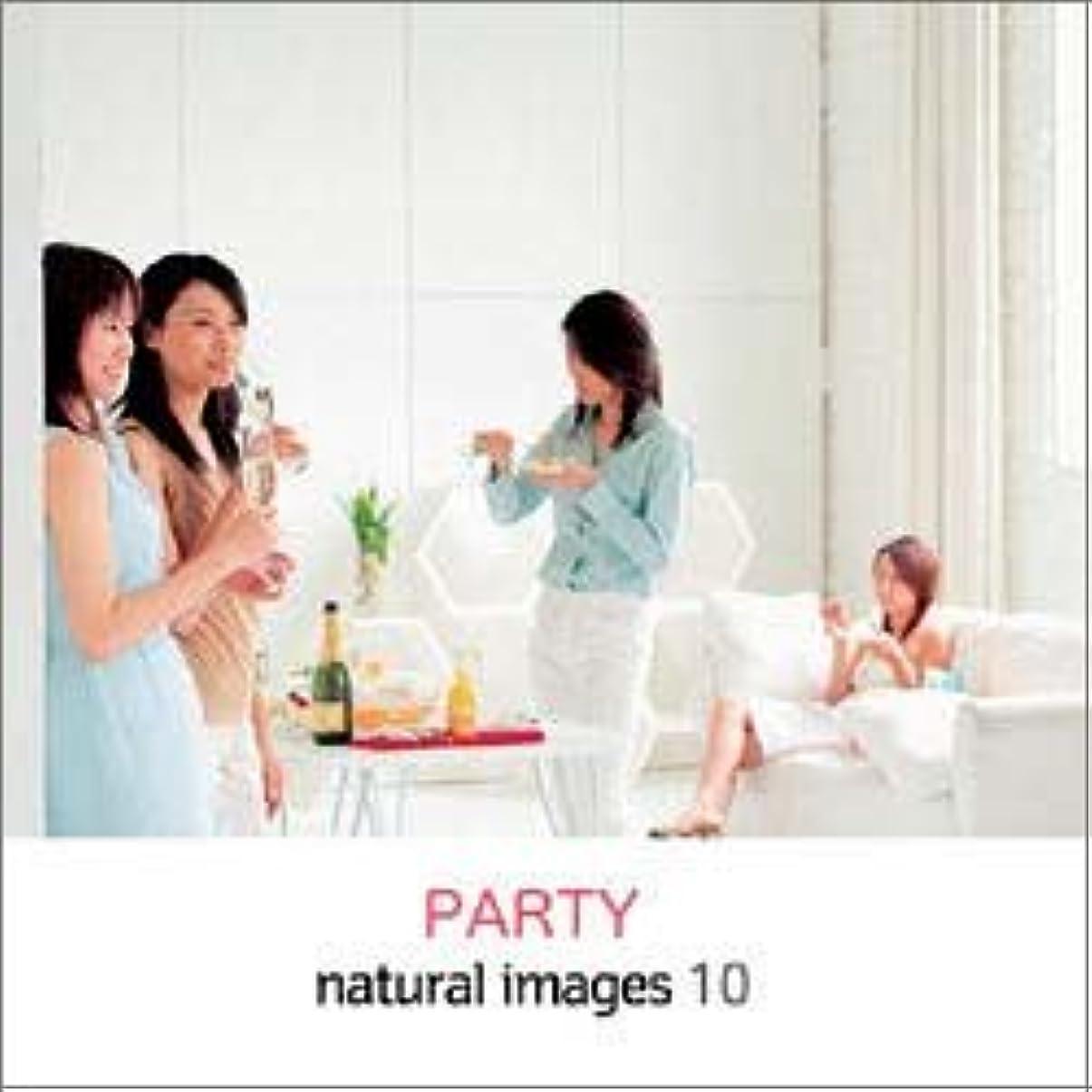 綺麗な気体の気付くnatural images Vol.10 PARTY