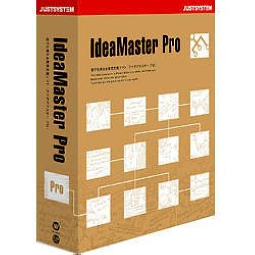 能力介入する予報アイデアマスターPro for Windows CD-ROM