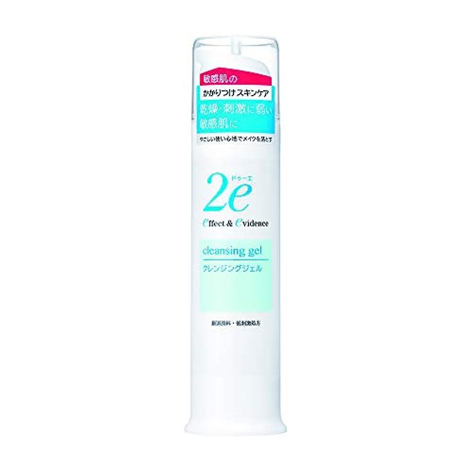 バレエ化学熱狂的な2e(ドゥーエ) クレンジングジェル 敏感肌用メイク落とし 低刺激処方 95g