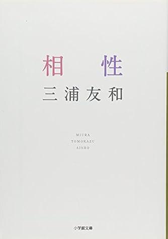 相性 (小学館文庫)