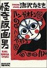 怪奇版画男 / 唐沢 なをき のシリーズ情報を見る