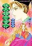 夜叉姫恋変化〈前編〉―暗夜鬼譚 (集英社スーパーファンタジー文庫)