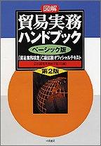 第2版 図解 貿易実務ハンドブック ベーシック版—「貿易実務検定」C級試験オフィシャルテキストの詳細を見る