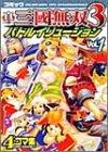コミック真・三國無双3 バトルイリュージョン Vol.1   KOEI GAME COMICS