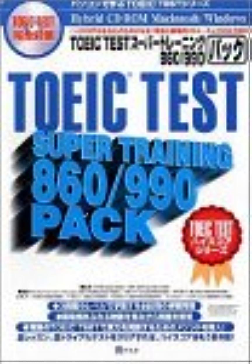 皮肉な眩惑する中世のTOEIC Test スーパートレーニング 860/990パック