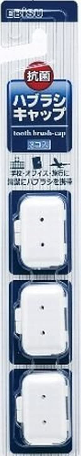 軽量医療の剥離エビス エビスハブラシキャップ抗菌 大人用 3個入り×240点セット (4901221711309)