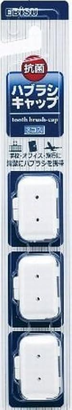 炭素鳴り響く落ち込んでいるエビス エビスハブラシキャップ抗菌 大人用 3個入り×240点セット (4901221711309)