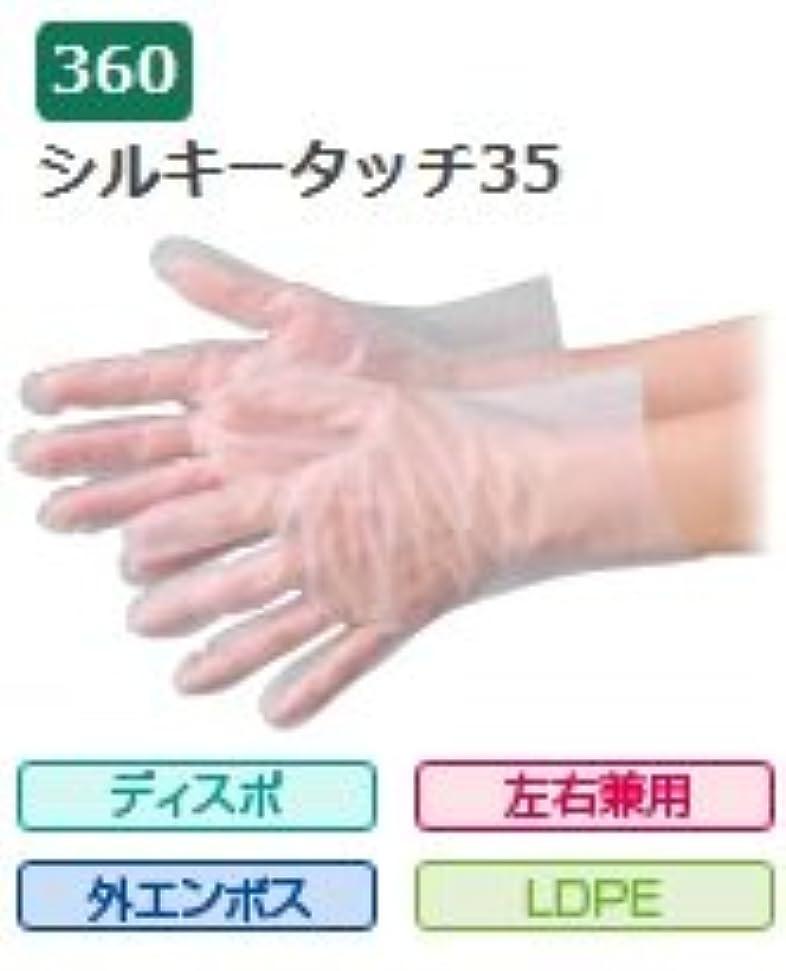 邪魔するフィードバック当社エブノ ポリエチレン手袋 No.360 M 半透明 (100枚×50袋) シルキータッチ35 袋入
