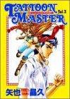 タトゥーン★マスター 2 (ヤングジャンプコミックス)