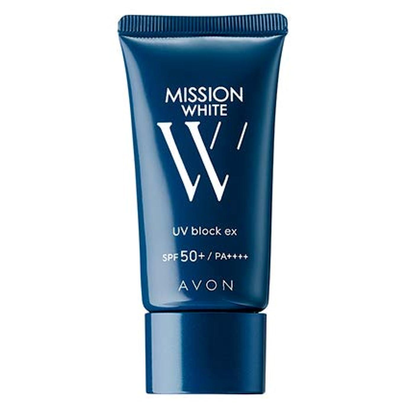 添付ピルファー下位エイボン ミッション ホワイト UVブロック EX(SPF50+/PA++++)(医薬部外品) 30g