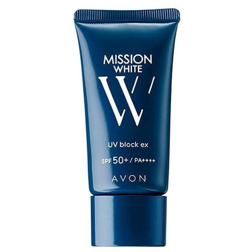 先入観性格刺しますエイボン ミッション ホワイト UVブロック EX(SPF50+/PA++++)(医薬部外品) 30g