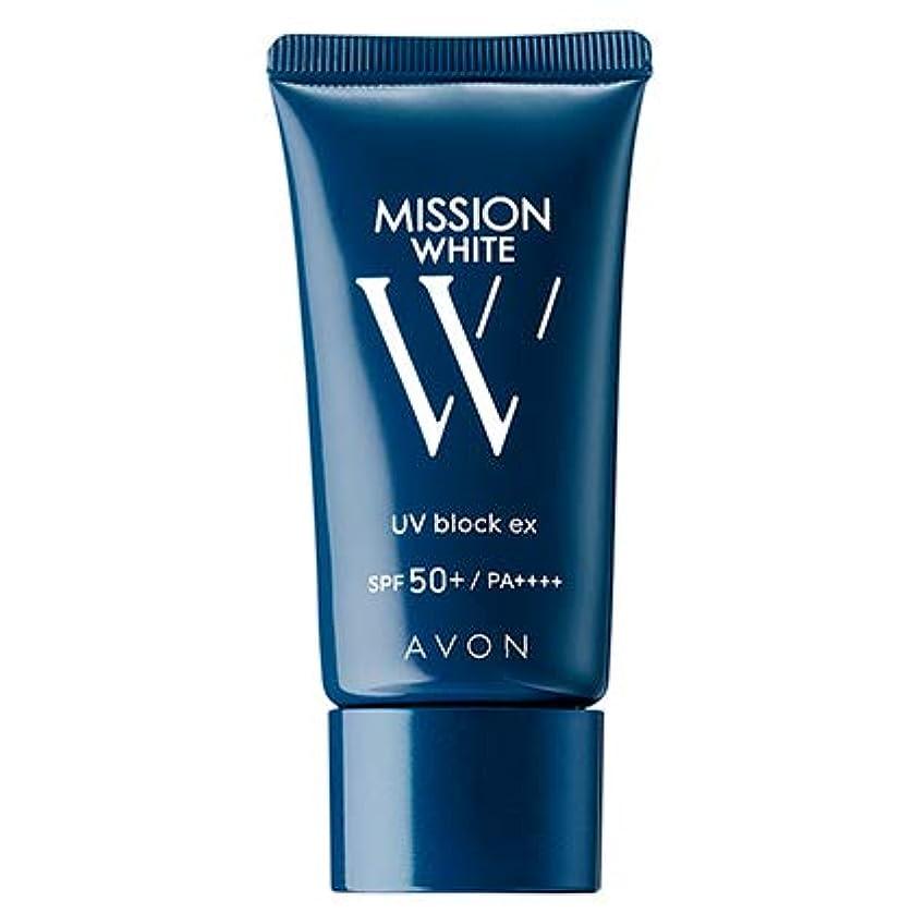 ドラフト愚か以内にエイボン ミッション ホワイト UVブロック EX(SPF50+/PA++++)(医薬部外品) 30g