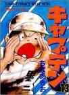 キャプテン (13) (ジャンプコミックスセレクション)