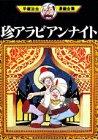 珍アラビアンナイト / 手塚 治虫 のシリーズ情報を見る