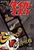 タイガーマスク VOL.6 [DVD]