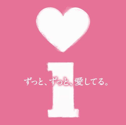 [画像:i ~ずっと、ずっと、愛してる~]