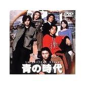 青の時代 Vol.1 [DVD]