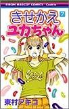きせかえユカちゃん (7) (りぼんマスコットコミックス―クッキー (1613))
