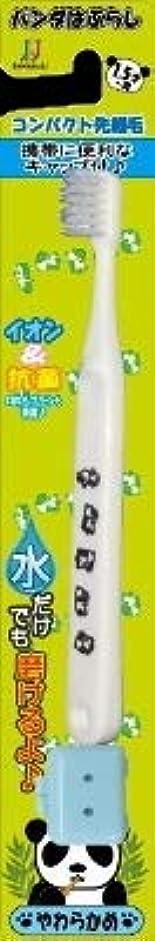 盗賊ぼんやりした無効【まとめ買い】PD-2パンダ歯ブラシ1.5才~先細毛やわらかめ ×3個